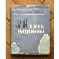 """Максiм Танк """"Мой хлеб надзённы"""" вершы. 1962г."""