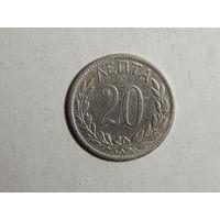 Греция 20 лепта 1895г