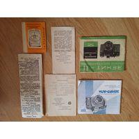 Паспорта фототехники