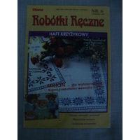 Польский журнал со схемами по вышивке крестом