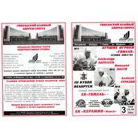 Хоккей. Программа. Финал Кубка РБ. Гомель - Керамин (Минск). 2004.