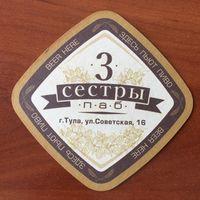 """Подставка под пиво паба """"3 сестры"""" /Тула, Россия/ No 3"""