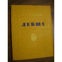 Книга Н.С. Лесков ''Левша'' 1955г. с иллюстрациями