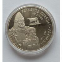 """Беларусь, 1 рубль 2006 год. """"Рагвалод Полацки"""""""