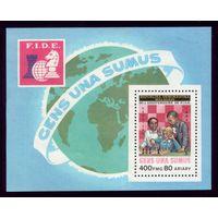 Блок и 5 марок 1984 год Мадагаскар Шахматы 26 951-955
