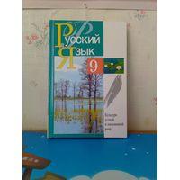 Л.А.Мурина и др. Русский язык. 9 Кл.