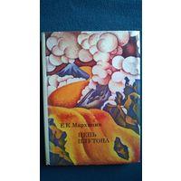 Евгений Мархинин. Цепь Плутона // Серия: XX век: Путешествия. Открытия. Исследования