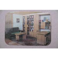 Календарик, 1988, Страхование домашнего имущества.