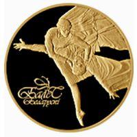 Белорусский Балет 2006 10 рублей