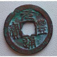 Китай, Династия Северный Сун, Юань Фэн Тун Бао, почерк Чжуань 1078- 1085 7-11-28