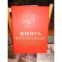Книга трудовой славы