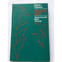 Прайор  Несущие ветер О дельфинах Книги СССР 1981г 301 стр