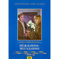 Нежданно-негаданно (реж. Геннадий Мелконян, 1982)