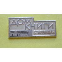 Дом книги. Ставрополь. 449.