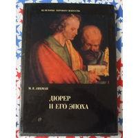 Книга Дюрер и его эпоха
