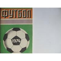 Футбольный календарь-справочник, 1974