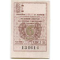 Талон Харьков 2019 г. - 6 гривень Трамвай Тип 9