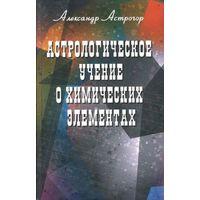 Астрологическое учение о химических элементах