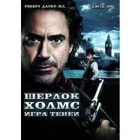 Фильмы: Шерлок Холмс - Игра теней (Лицензия, DVD)
