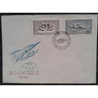 Конверт. Космос. Восход-2. Болгария. 1965 г. Марки и спецгашение.