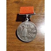 Медаль За отличную стрельбу НКВД 1940