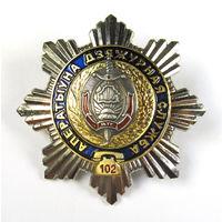 Знак оперативно-дежурная служба МВД РБ с удостоверением