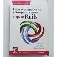 Гибкая разработка веб-приложений в среде Rails. Сэм Руби. Ruby