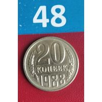 20 копеек 1988 года СССР.