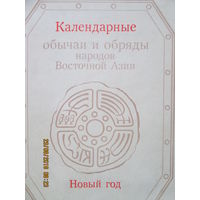 Календарные обычаи и обряды народов Восточной Азии