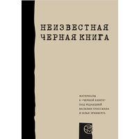 """Книга """"Неизвестная Черная книга"""""""