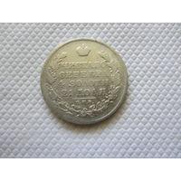 1 рубль 1823 г.