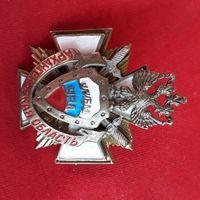 Медаль знак Угибдд Архангельская область
