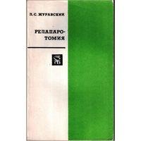 Релапаротомия / Журавский Л.С. - Л.:Медицина.- 1974.- 150 с.