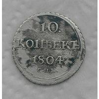 10 копеек 1804 г Кольцевик Редкая
