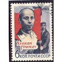 СССР 1963.. Х.Гримау