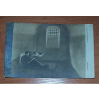 "Старая фото-открытка до 1917 года ""За решеткой""."