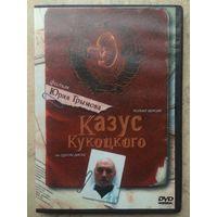 DVD КАЗУС КУКОЦКОГО (ЛИЦЕНЗИЯ)