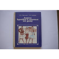 """Л.В.Мартоплс, Г.В.Скачков. """"Курсы кройки и шитья на дому"""""""