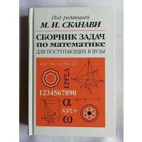 Сборник задач по математике для поступающих в вузы. Сканави М.И.