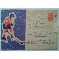 ХМК. Коминарец И. Юный хоккеист. 1963 г. Прошел почту.