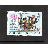 Доминика. Ми-361. 25 лет всемирной организации здравохранения ВОЗ
