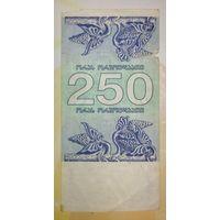 Грузия 250 купонов