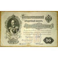 50 рублей 1899г
