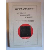 Путь России: Прошлое, наСТОЯЩее, будущее: Материалы постоянно действующего научного семинара.