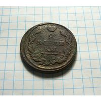 2 копейки 1817