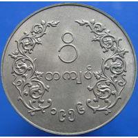 Бирма 1 кьят 1952 БОЛЬШАЯ (2-39)