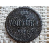 1 копейка 1861г. ем.
