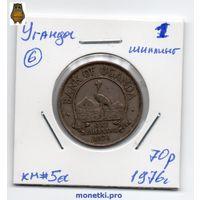 Уганда 1 шиллинг, 1976 год - 6