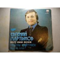 Евгений Мартынов - Евгений Мартынов поёт свои песни - Мелодия, РЗГ - 1980 г.