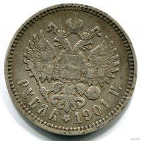 1 Рубль 1901 года // Ф.З //  вес-19.89гр.  ОРИГИНАЛ. КЛАДОВОЙ ..